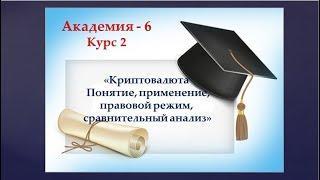 Академия 6 Криптовалюта  Понятие, применение, правовой режим, сравнительный анализ