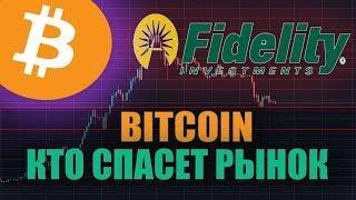 Биткоин — Fidelity Investments спасение? AMD предсказывает падения рынка | Криптовалюта новости