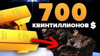 не БИТКОИН ПОТЕРЯЕТ 99% СТОИМОСТИ а ЗОЛОТО?... (космический майнинг nasa обрушит рынок)