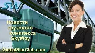 Новости грузового комплекса SkyWay | RSW