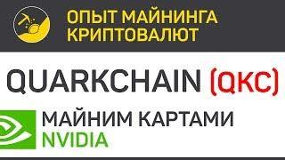 QuarkChain (QKC) майним картами Nvidia (algo Ethash) | Выпуск 284 | Опыт майнинга криптовалют