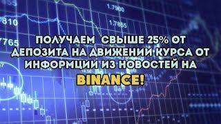 Как зарабатывать на новостях бирж криптовалют, увеличиваем депозит на 25% за раз