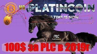СКАМ или 100$ за PLC в 2019 году Тёмная лошадка Платинкоин Факты Правда  PLatincoin