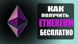 Получи ethereum бесплатно. Обзор проекта geteth.io