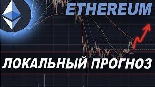 КРИПТОВАЛЮТА ЭФИРИУМ ЛОКАЛЬНЫЙ ПРОГНОЗ! Ethereum идет в верх?!