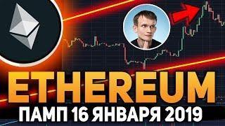 Ethereum Виталик Бутерин Готовит ПАМП! Важное 16 Января 2019 Года Декабрь 2018 Биткоин Прогноз