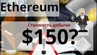 Ethereum стоимость добычи $150? Аналитики о сливе биткоина (BTC)