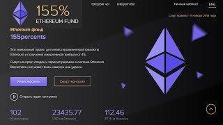 Обзор Проекта 155percent на Смарт Контракте Ethereum