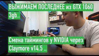 ВЫЖИМАЕМ ПОСЛЕДНЕЕ из GTX 1060 3gb..  Смена таймингов через Claymore v14.5 ..