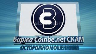 Биржа Coinbe.net СКАМ! #Coinbe не платит | Coinbe осторожно мошенники. Новости криптовалют