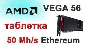 50 mhs на Ethereum на AMD RX VEGA 56, таблетка, майнинг