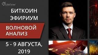 Волновой анализ криптовалют Биткоин bitcoin, Эфириум ethereum на 5 - 9 августа, 2019