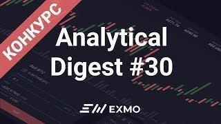 Биткоин готовится к росту? Обзор криптовалют + КОНКУРС на 100$ | EXMO Analytical Digest #30