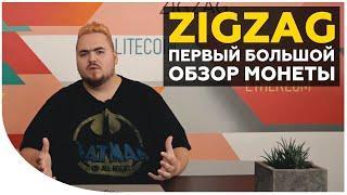 Криптовалюта ZigZag. Сумеет ли занять свободную нишу в экосистеме EOS? Обзор и перспективы монеты