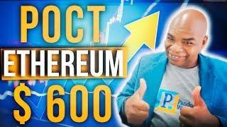 Рост Эфира в Мае! Davincij15 купил Ethereum на все деньги. Скоро ETH по $600. Что делать?