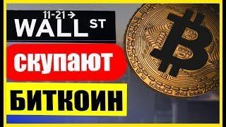 Биткоин прогноз, Важно! Уолл-стрит покупает биткоин!