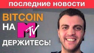 Последние новости: Реклама Bitcoin Litecoin Ethereum XRP ... на MTV!