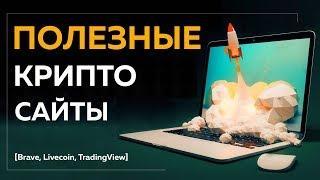 Полезные сайты для Bitcoin заработка, обзора криптовалют и бесплатных токенов
