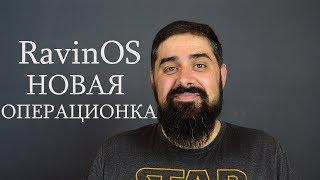 RavinOS Новая операционка для МАЙНИНГА
