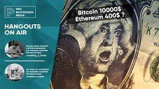 Bitcoin 10000$ Ethereum 400$ / Стоит ли фиксировать прибыль? / Даст ли Minter BIP x500!?