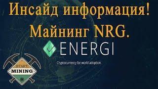 Инсайд информация. Майнинг Energi (NRG). EnergiHash