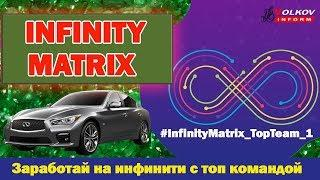 Infiniti Matrix Начинаем движуху! 01 10 2019 г