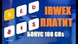 IRWEX заработок майнинг ПЛАТИТ бонус 100 GHS