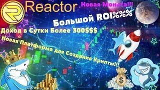 ✅Доход в СУТКИ 300$ (REACTOR Coin)#Майнинг #мастернода #шиткоины