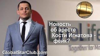 OneCoin - Новость об аресте Кости Игнатова - фейк?