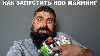 Как запустить HDD майнинг BHD