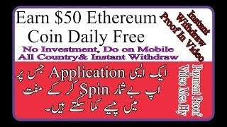 Earn $50 (USD) Ethereum Coin Daily - Do Spins & Earn Money Without Investment - Instant Payout