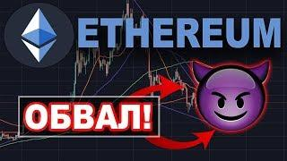 Криптовалюта ЭФИРИУМ Прогноз | Ethereum Рост к БИТКОИНУ!