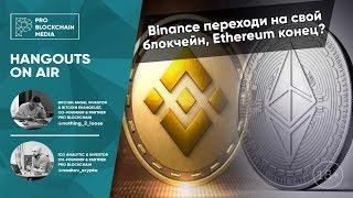 18 + Binance переходит на свой блокчейн, Ethereum конец?