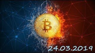 Курс криптовалют BTC, ETH, XRP, LTC, HT, BNB 24.03.2019