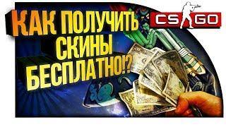 МАЙНИНГ СКИНОВ БЕЗ ДЕПОЗИТА В 2019 МАЙНИМ СКИНЫ 50 МИНУТ НА 1050 Ti