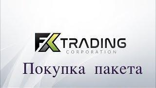 Как купить пакет в FX Trading