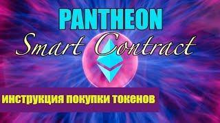 Pantheon Smart Contract Ethereum CMT 2.0  Как купить токен Пантеон