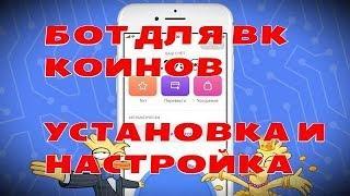VK COIN BOT - ЛУЧШИЙ ИНСТРУМЕНТ ДЛЯ МАЙНИНГА ВК КОИНОВ