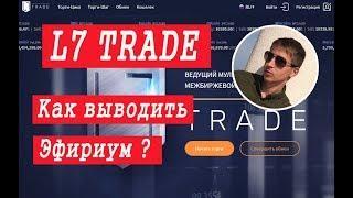 Тема дня: L7 Trade или арбитраж криптовалют. 4 ETH за 16 дней. обзор, отзывы, как выводить