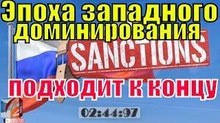Европарламент намерен отменить санкции против России | Новости Мира