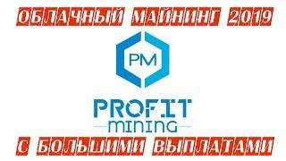 Облачный майнинг. Майнинг ферма от компании Profit Mining