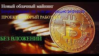 Luxmine МАЙНИНГ ПРОЕКТ ПЛАТИТ! ПЕРВЫЙ ВЫВОД BONUS 1500 GH s