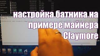 Настройка батника для майнера на примере Claymore | Балконный майнинг