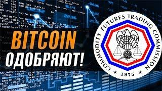 Биткоин — ОДОБРЕН СFTC | Bitcoin прогноз | Криптовалюта Новости