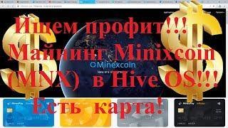 Ищем профит!!!  Майнинг Minixcoin (MNX)  в Hive OS!!! Есть платежная система с картой!
