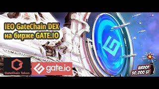 IEO GateChain DEX на бирже GATE.IO + Airdrop 50,000 GT для 1000 участников