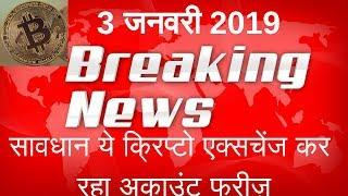 CryptoCurrency Latest News Hindi 3 January 2019 Bitcoin and Ethereum Technical Analysis Update Today