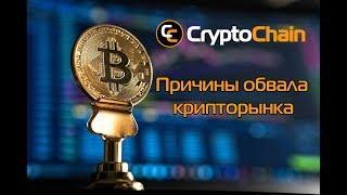 Почему упала цена биткоина и других криптовалют