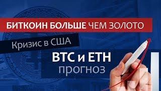 Биткоин больше чем золото! Кризис в США / Новости криптовалют / Bitcoin и Ethereum прогноз