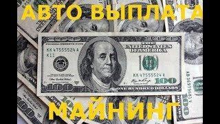 Майнинг реальных денег без вложений  Milliioner Платит! 200% получено